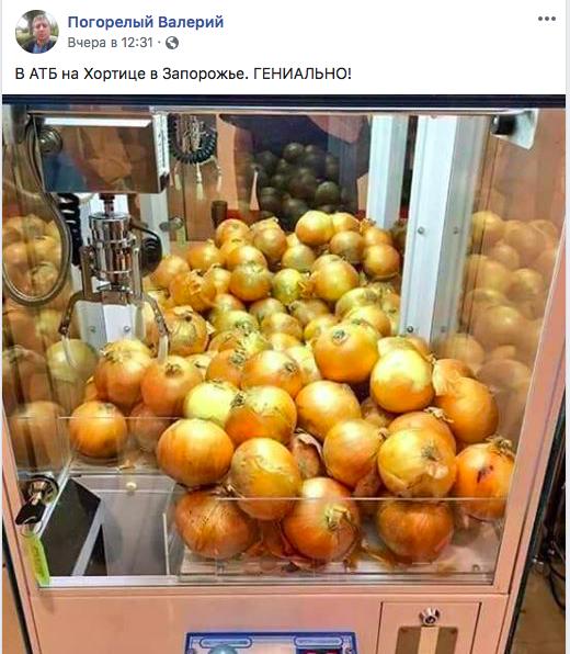 В одном из супермаркетов Запорожья установили необычный игральный автомат