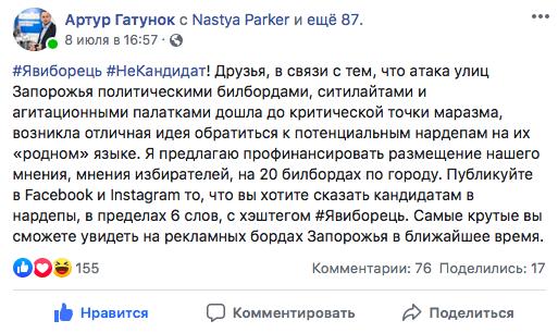 В Запорожье объявили необычную акцию. Можно высказать депутатам все, что накипело