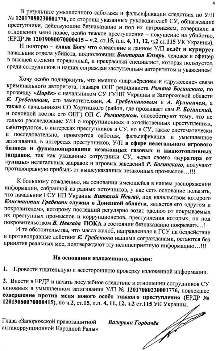 Валерьян Горбачев: «В Запорожье, стараниями нового руководства СУ, полностью парализована работа следственных органов! Сегодня наша область занимает последнее место в Украине по раскрываемости коррупционных и хозяйственных преступлений!»