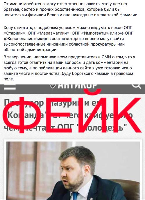 Запорожский прокурор прокомментировал информацию о своей связи с депутатом Гришиным