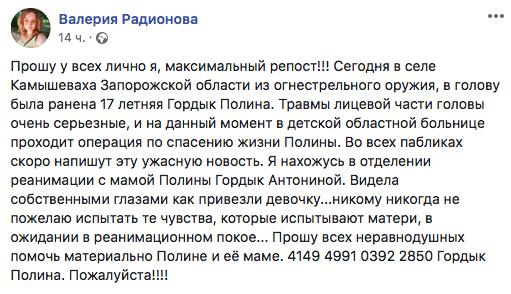 Опасные игры. В Запорожской области девушка выстрелила подруге в голову