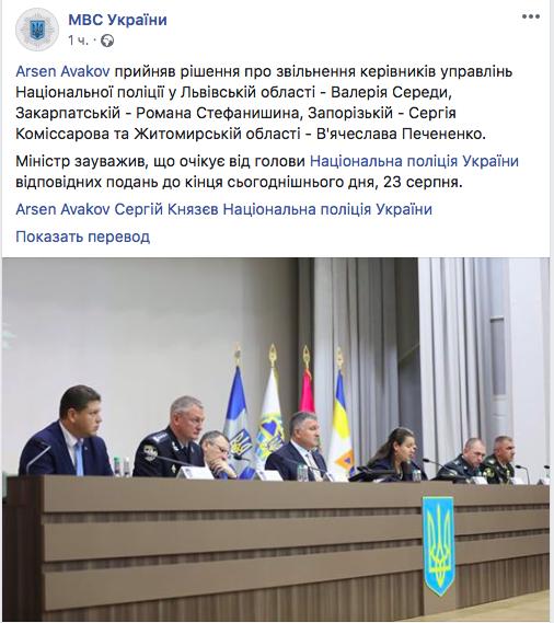 Запорожская область прощается с главой полиции Сергеем Комиссаровым