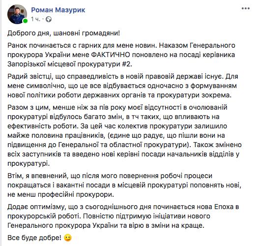 Запорожского прокурора, который был уволен по политическим мотивам, восстановлен в должности