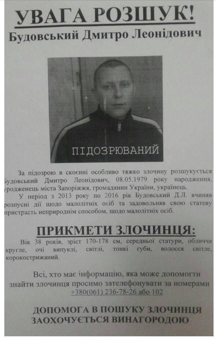 В Запорожье правоохранители объявили в розыск преступника