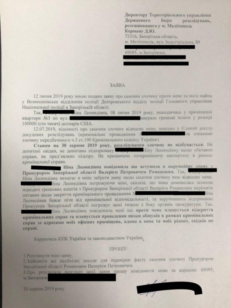 ГБР займется проверкой деятельности прокурора Запорожской области Романова