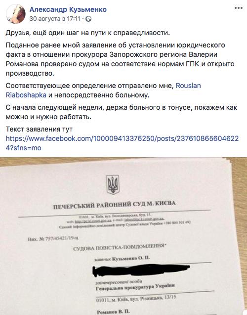 В киевском суде состоится заседание о назначении психологической экспертизы главному прокурору Запорожской области Романову