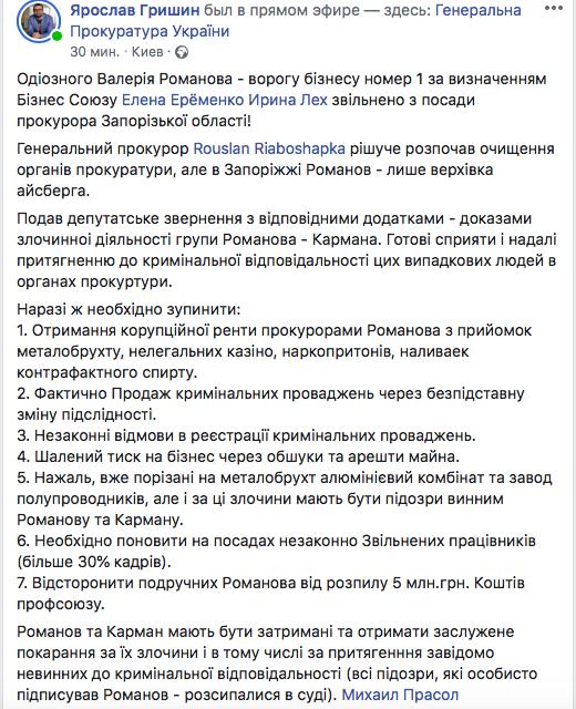 Запорожский депутат: одиозный прокурор Романов уволен с должности руководителя областной прокуратуры
