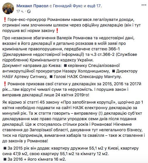 Экс-главу прокуратуры Запорожской области обвиняют в подаче недостоверной декларации