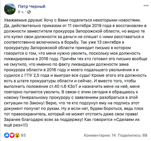 Генпрокурор Украины подписал странный приказ в отношении запорожского прокурора