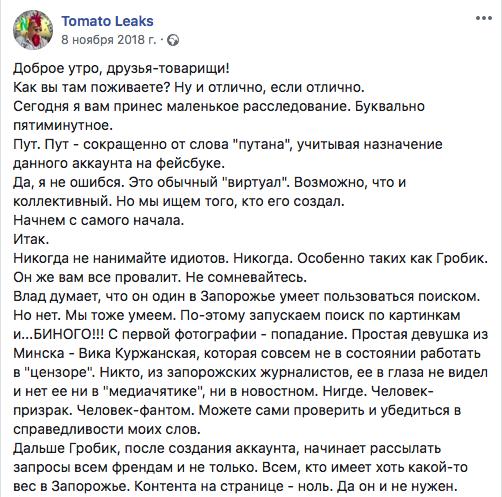Известный в Запорожье вымогатель Владислав Грабовский создал сеть фейковых аккаунты в интернете
