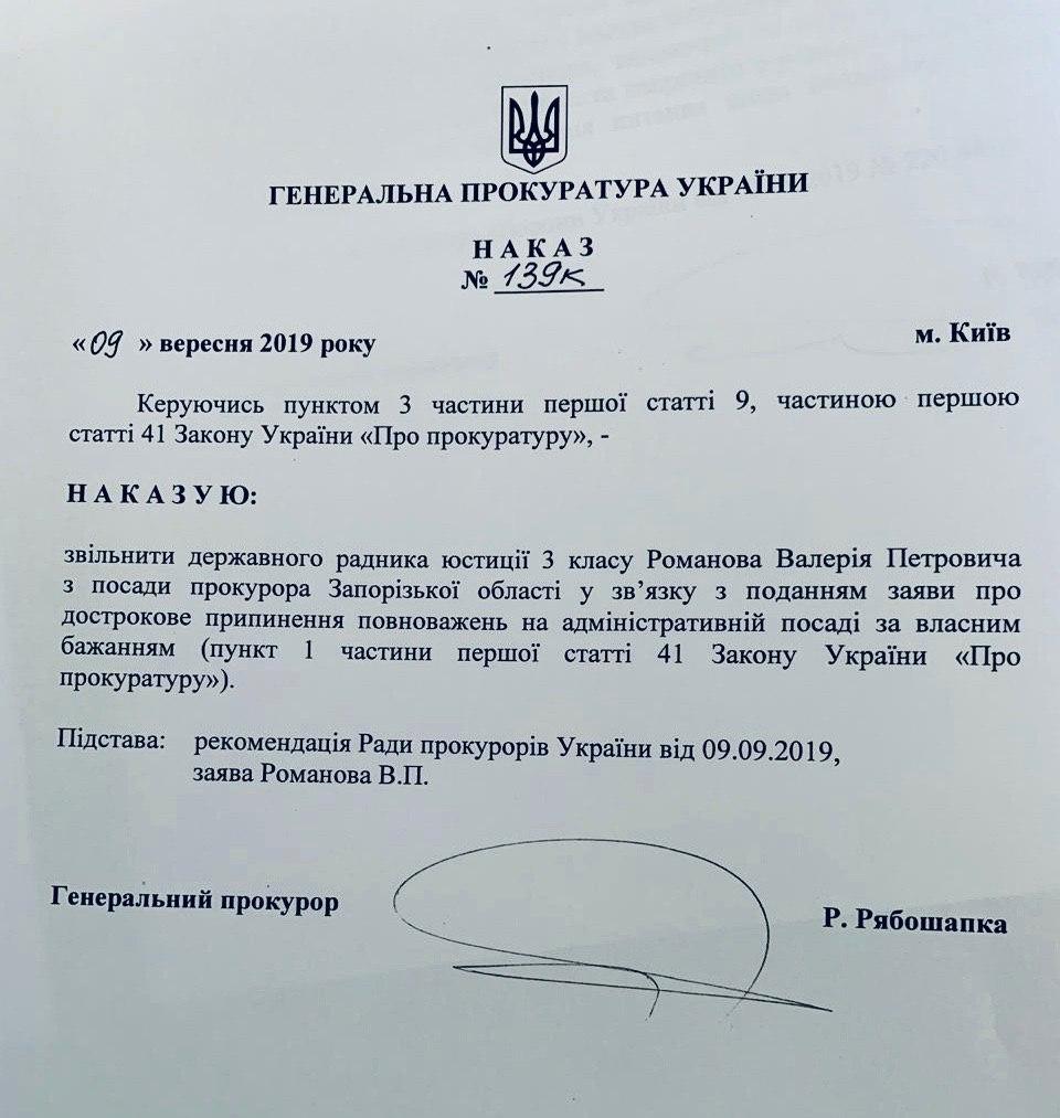 Уволен опальный глава прокуратуры Запорожской области Валерий Романов