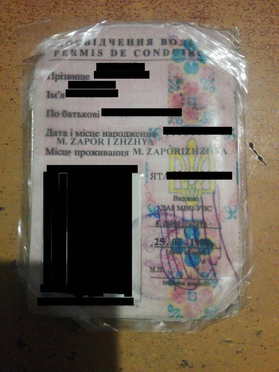 В Запорожье мужчина ездил с поддельным водительским удостоверением (Фото)