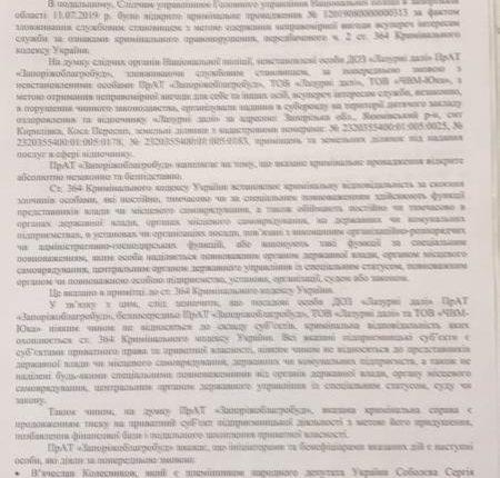 Руководство запорожской облгосадминистрации обвиняют в попытке уничтожить Детское оздоровительное учреждение