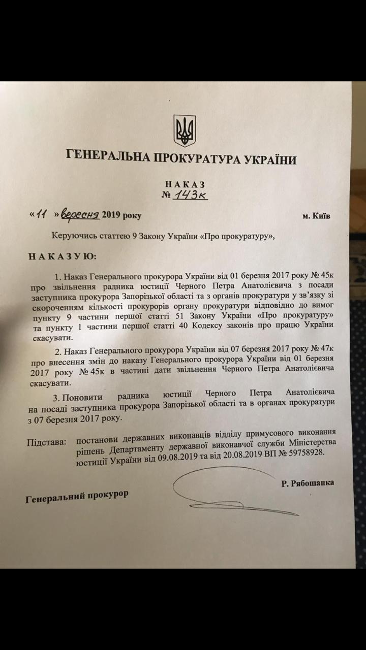 Генпрокурор Украины восстановил в должности заместителя прокурора Запорожской области
