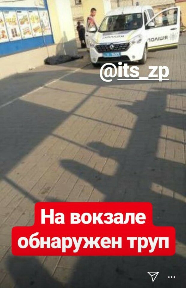 Около запорожского вокзала обнаружен труп молодого парня (Фото)