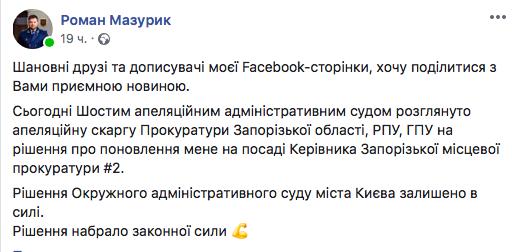 Запорожский прокурор Роман Мазурик выиграл апелляцию у областной прокуратуры