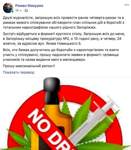 Запорожских журналистов приглашают в прокуратуру