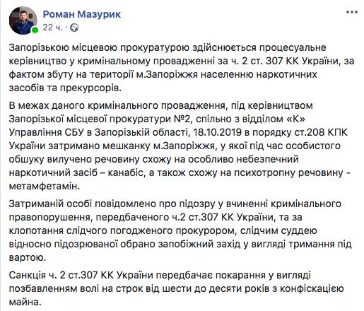 """В Запорожье задержан очередной торговец """"смертью"""" (Фото)"""