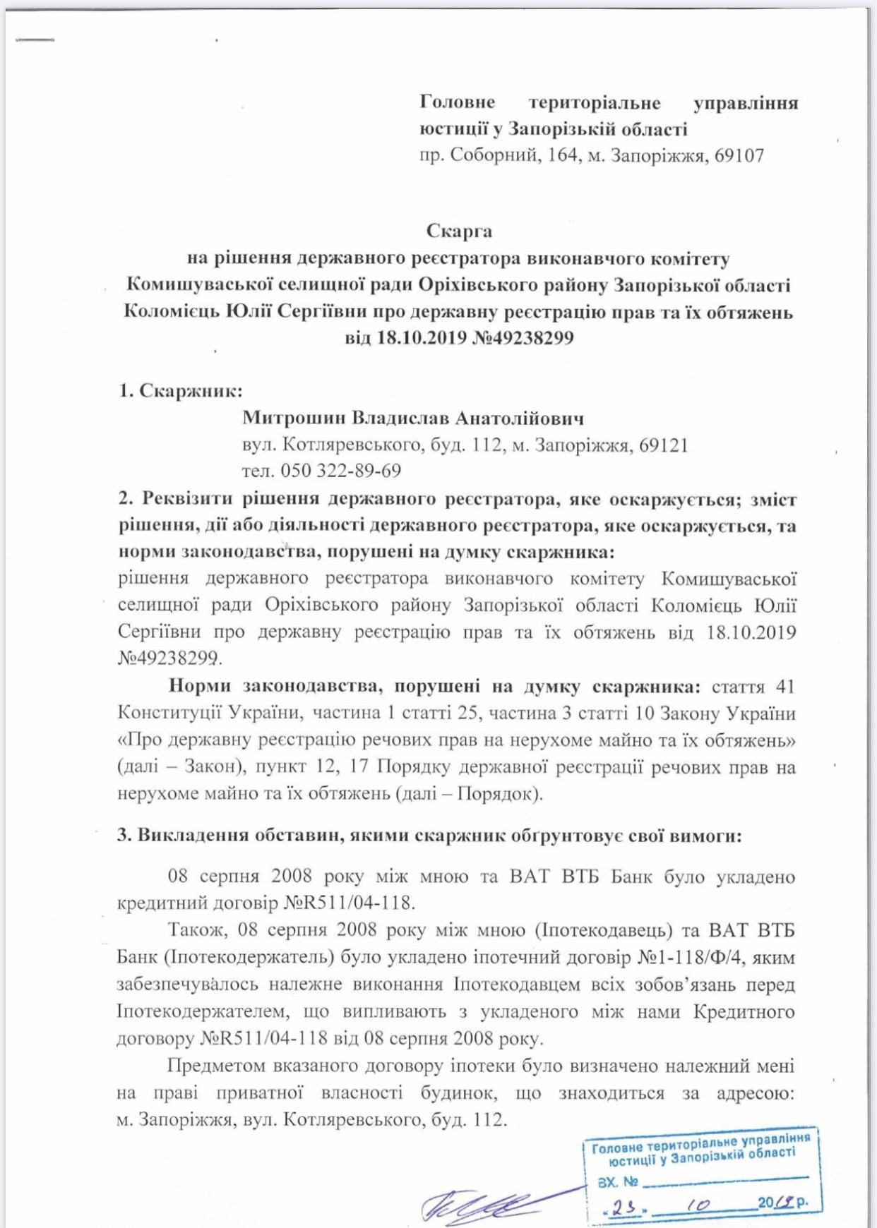 Чёрные риелторы в Запорожье незаконно переоформили дом. Многодетная семья может остаться на улице