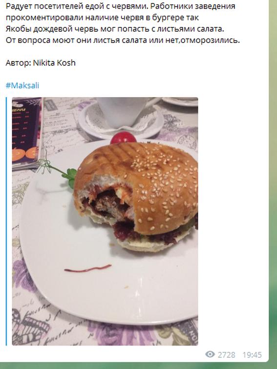 В запорожской кофейне гостям подали блюдо с неприятным сюрпризом