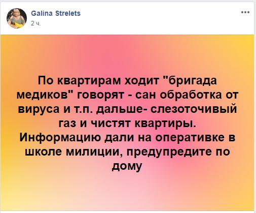 Под предлогом коронавируса: в Запорожье активизировались мошенники