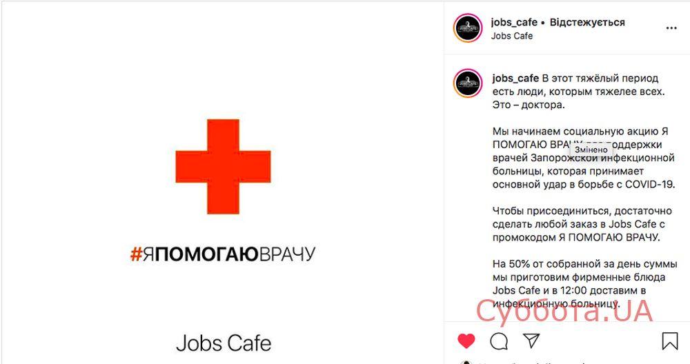 """В Запорожье стартовала акция """"Я помогаю врачу"""""""