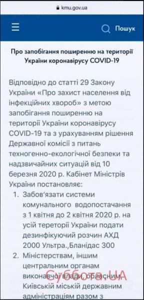 Дезинфектор из кранов и 1200 гривен за самоизоляцию: как 1 апреля в Запорожье шутят о коронавирусе