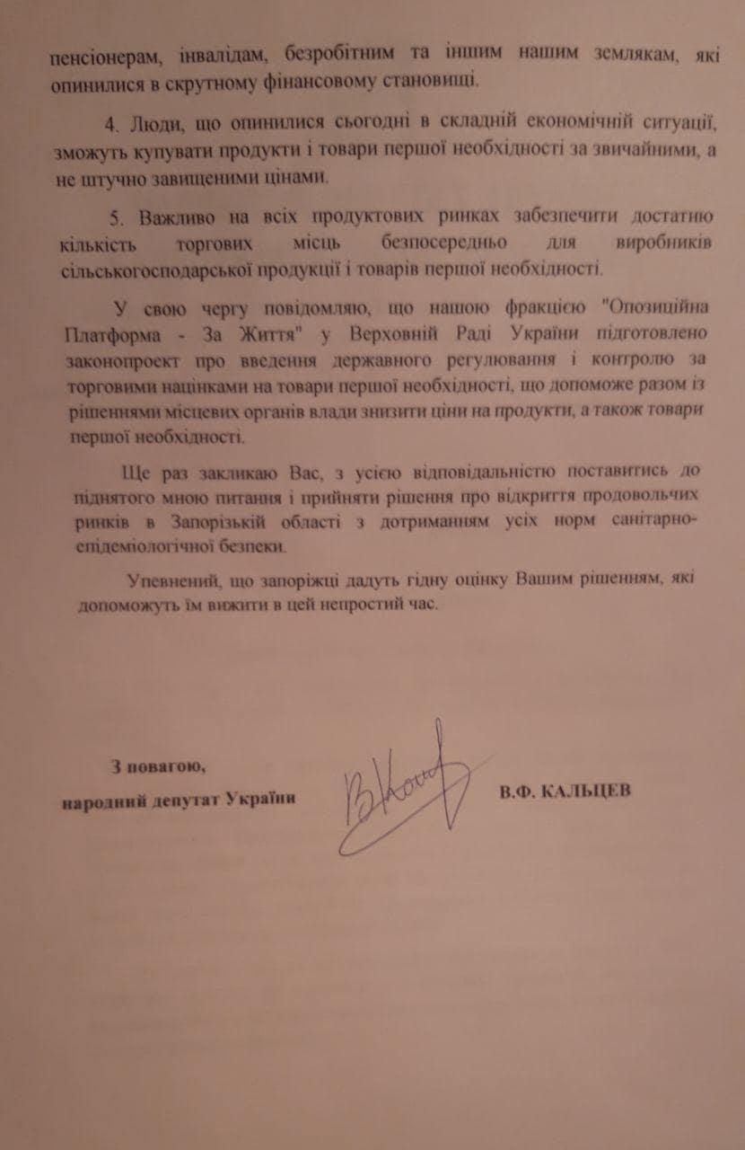 Народный депутат  защитил интересы запорожцев: продовольственные рынки должны возобновить работу