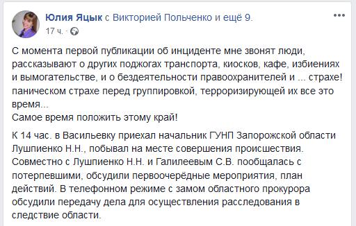 """Под Запорожьем сгорели 9 авто: пострадавшие заявляют о поджоге, из-за отказа платить """"дань"""""""