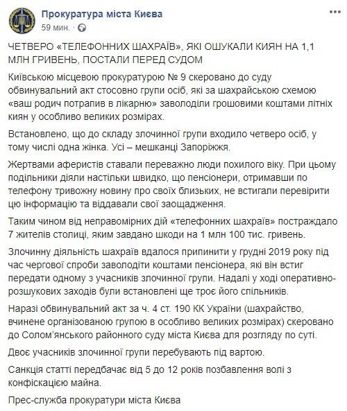 Телефонные мошенники из Запорожья обманули киевских пенсионеров на 1,1 миллион гривен