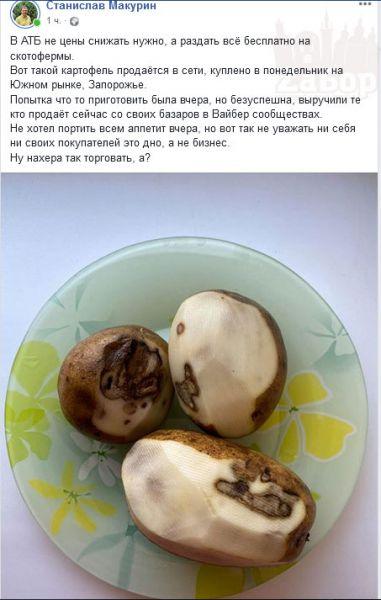 """В Запорожье горожане негодуют на """"сервис"""" в """"АТБ"""": в сети продают гнилой картофель"""