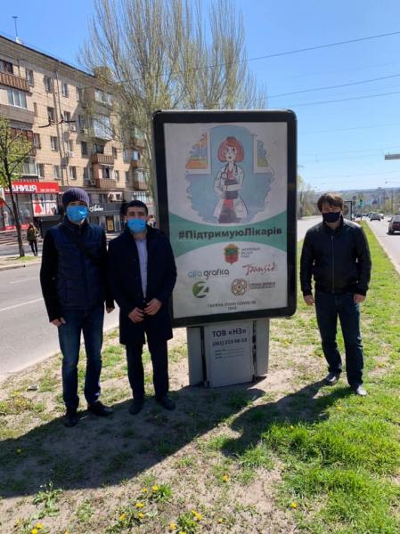 В Запорожье запустили социальный проект с призывом оставаться дома