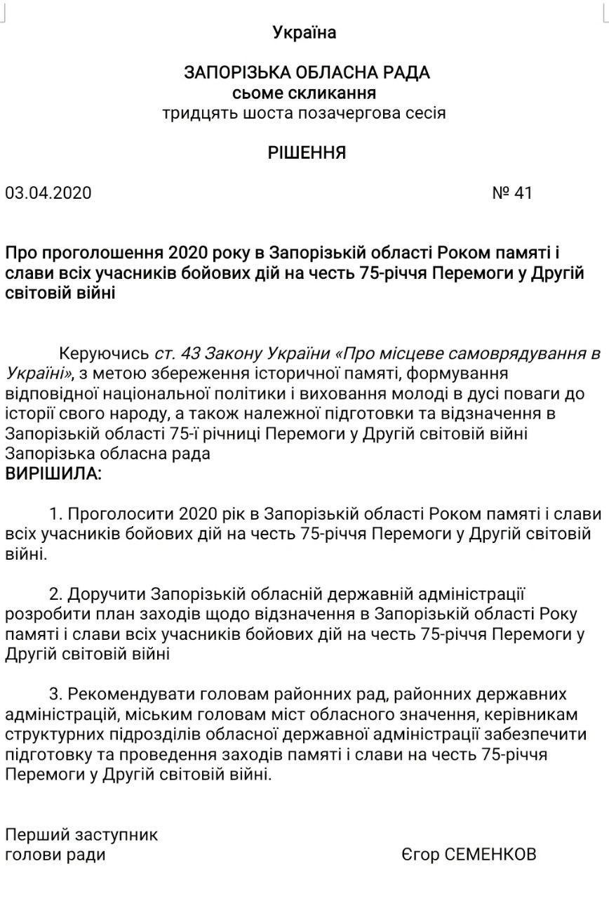 В Запорожской области ко Дню Победы делают то, на что не решились в Киеве