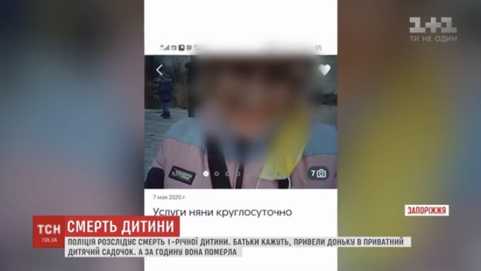 Маленькую Олесю, которая умерла в «детсаду» Запорожья укусил одногодка: новые подробности трагедии
