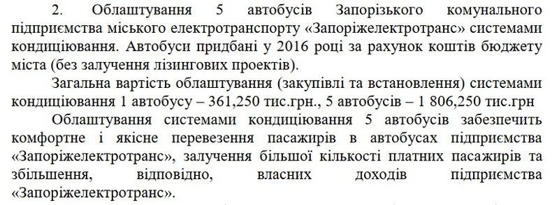 В Запорожье на установку 5 кондиционеров в автобусы потратят почти 2 миллиона гривен