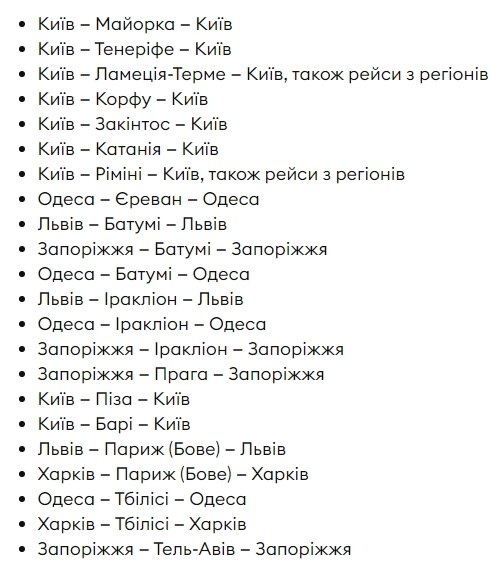 SkyUp отменила рейсы из Запорожья в Европу, а так же несколько других направлений(СПИСОК)