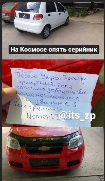 В Запорожье снова активизировались автомобильные мошенники