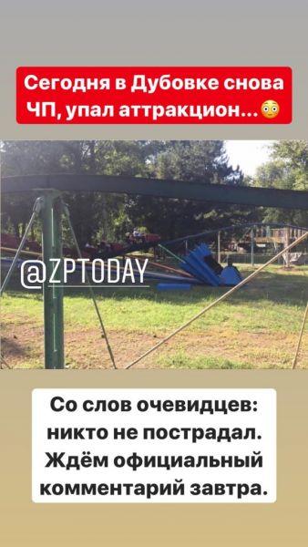 В Запорожье в «Дубовой роще» упал аттракцион