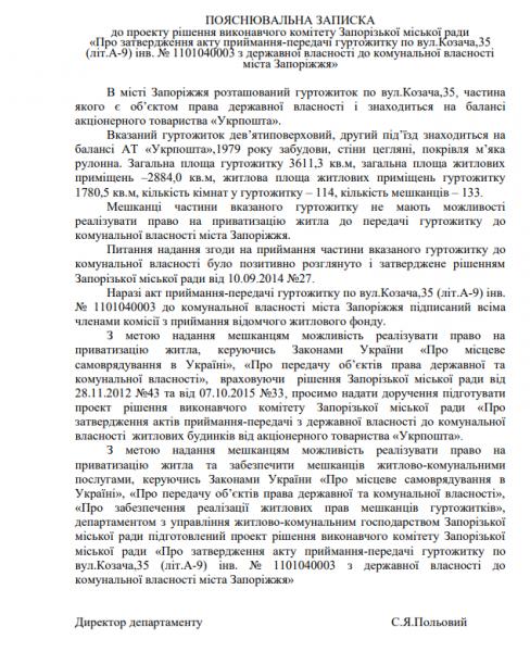 Коммунальная собственность Запорожья пополнится детсадом «Укроборонпрома» и общежитием «Укрпочты»