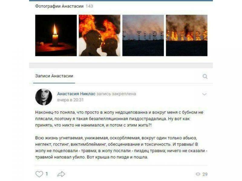 Запорожанка, которая себя сожгла, перед гибелью написала в соцсети странный пост