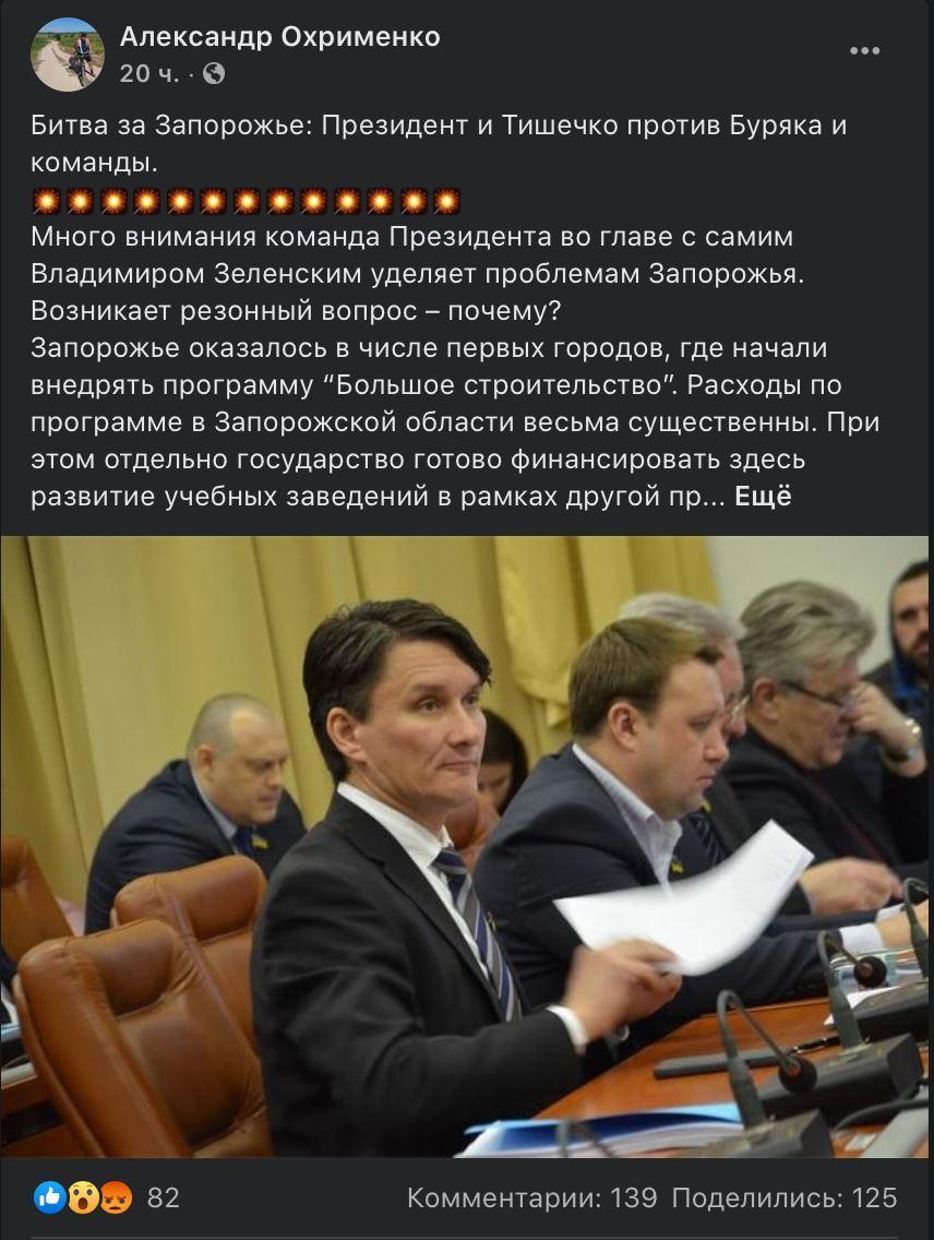 Для команды Президента важно победить в Запорожье, – политический эксперт прокомментировал местные выборы в городе