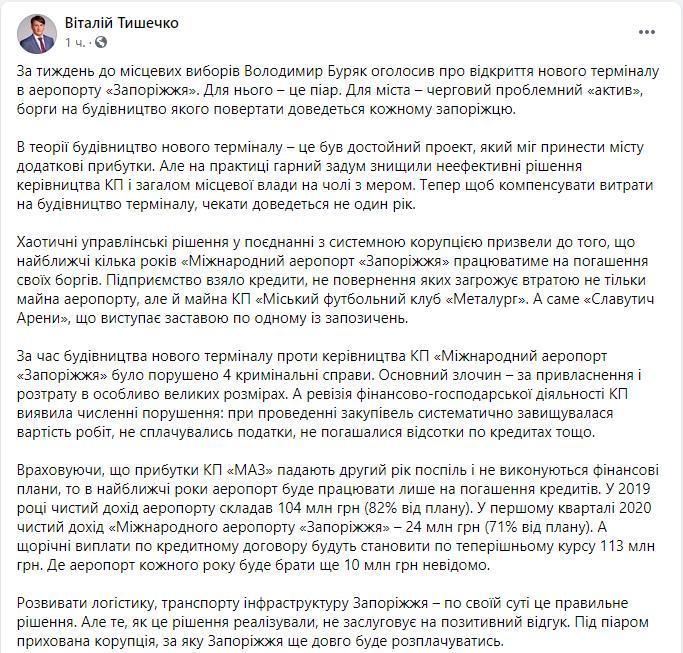 Виталий Тишечко: Открытие нового терминала, на котором пиарится Буряк, еще долго будут оплачивать запорожцы