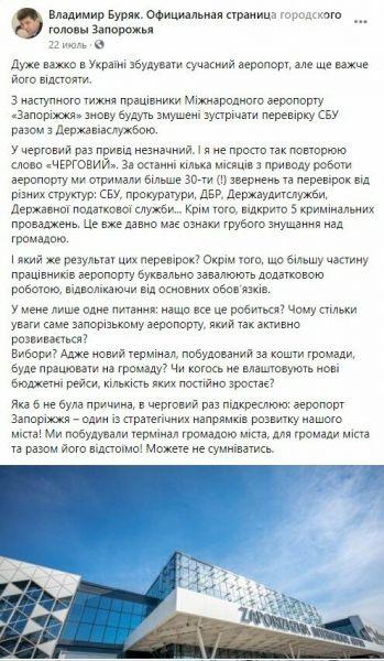 Открытие нового терминала запорожского аэропорта снова переносится
