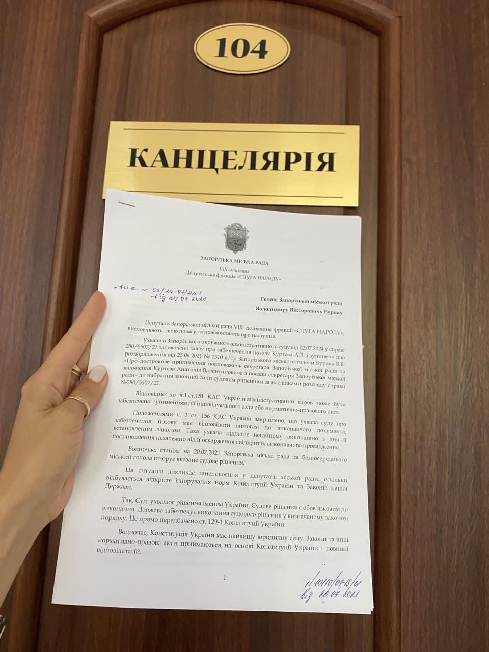 «В Запорожском горсовете не соблюдается принцип верховенства права» - официальное обращение депутатов к мэру Владимиру Буряку
