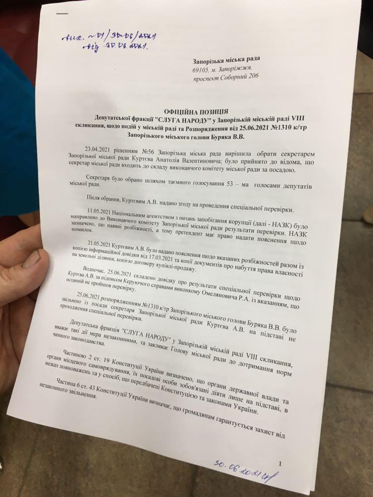 Подано заяву в поліцію і прокуратуру: рішення Володимира Буряка про звільнення секретаря міськради в Запоріжжі оскаржуватимуть